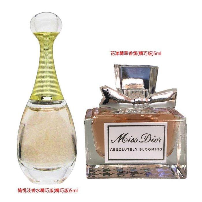 Dior 迪奧~迷你香氛2件組《Miss Dior 花漾精萃香氛5ml+愉悅淡香水精巧版5ml》【天使愛美麗】專櫃小樣