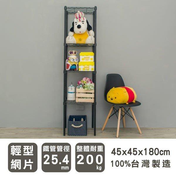 [tidy house]【免運費】45x45x180公分輕型四層烤漆黑鐵架/鍍鉻層架/收納架/SY18184180LBK