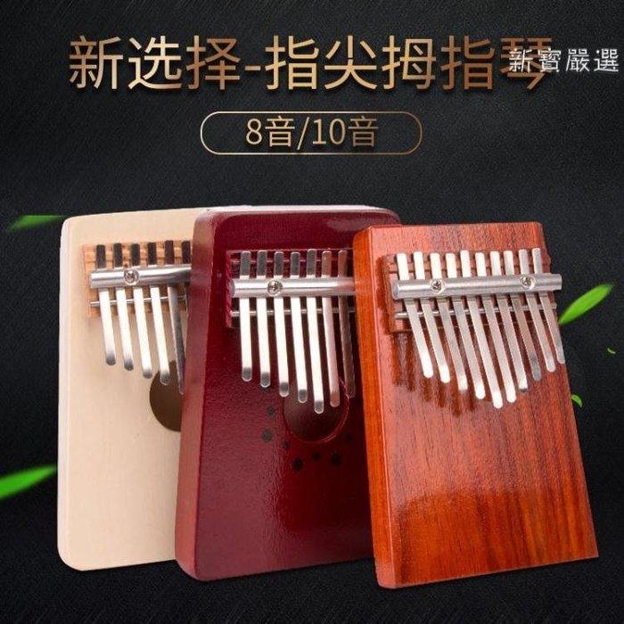 拇指琴卡巴林卡林巴琴拇指鋼琴17音10音手指琴樂器克林吧琴