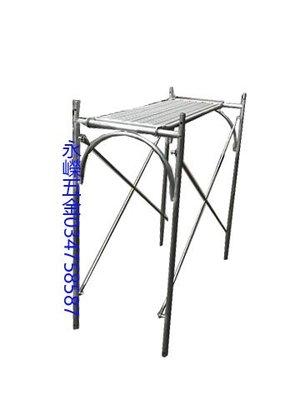 (含稅價)好工具(底價2700不含稅)室外型 工作架(鷹架)整組,(762門板*2,叉管*2,50cm鍍錏踏板*1)專業