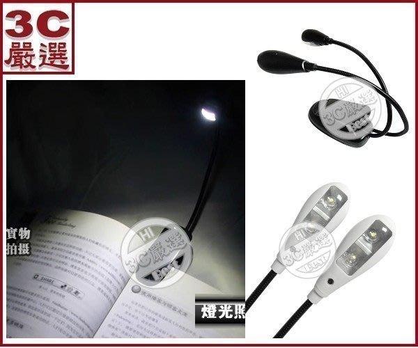 3C嚴選-USB 小檯燈 LED夾書燈 看書燈 蛇管燈 夾式 LED燈 照明燈 也可用電池 雙燈