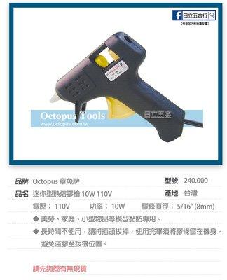 EJ工具《附發票》240.000 Octopus 章魚牌 台灣製 迷你型熱熔膠槍 110V 10W