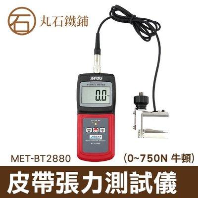 《丸石鐵鋪》MET-BT2880 皮帶張力測試儀  测量帶狀 絲狀 線狀 網狀及寬幅物體的張力數據檢測和調校