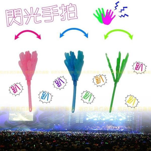 LED 七彩閃光 手拍 拍手 28CM 鼓掌拍 造勢用品 發光 螢光棒 演唱會 跨年 晚會 高雄自取【A990005】