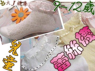 O-40兒童點點蕾絲襪【大J襪庫】可愛大蕾絲女童襪寶寶襪學生襪9-12歲穿-搭氣質洋裝化纖棉質-黃粉白色-淑女襪跳舞襪