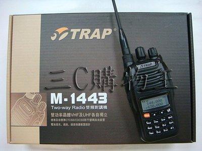 《實體店面》【TRAP】TRAP M1443 全新 雙頻對講機 M-1443 無線電
