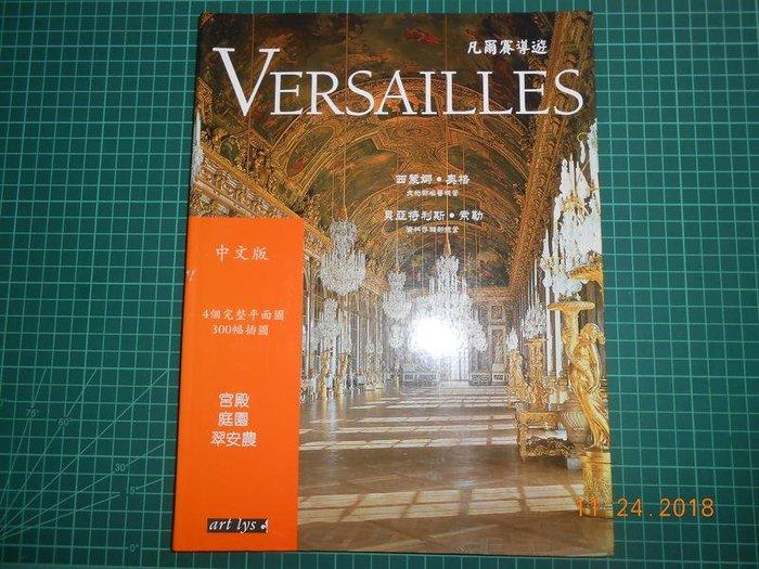 《 VERSAILLES凡爾賽導遊》300幅插圖 西蒙娜‧奧格 黎絲藝術編輯 幾乎全新 【 CS超聖文化2讚】