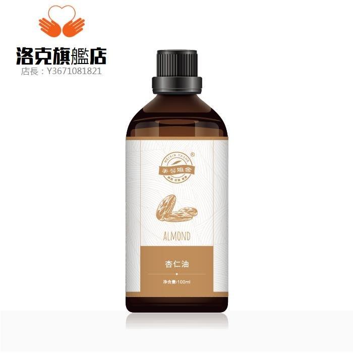 預售款-LKQJD-美馨雅舍杏仁油100ml 保濕滋潤基礎油 身體按摩油DIY手工皂基礎油