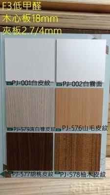 ☆ 網建行 ㊣ PJ貼皮板~白色系列 ...