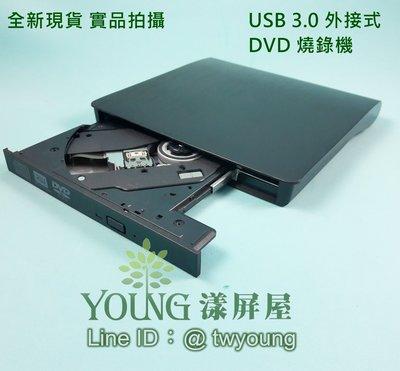 【漾屏屋】可燒 DVD USB 3.0 超殺 狂降 全新 外接式 外接光碟機 外接燒錄機 RW 超完美質感 髮絲紋