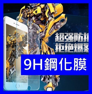 9H鋼化膜保護貼apple Iphone6 plus/6S/5.5/ipad mini1/2/3/4/Ipad2/3/4