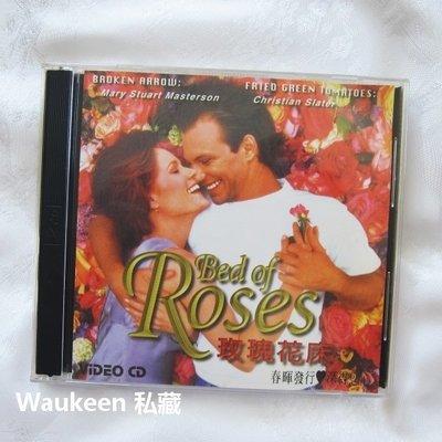 玫瑰花床 Bed of Roses 克利斯汀史萊特 Christian Slater 瑪麗史都華麥特森 溫馨浪漫 歐美