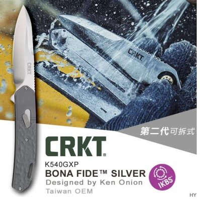 【LED Lifeway】CRKT BONA FIDE SILVER (公司貨) 第二代可拆式折刀 #K540GXP