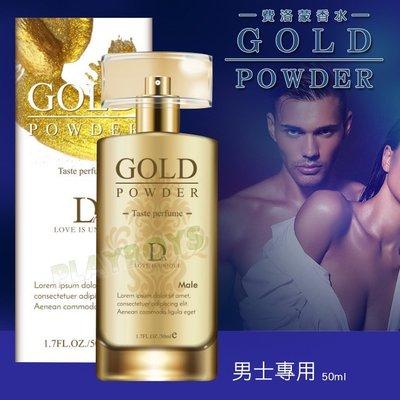 ❤️Gold Power費洛蒙香水-男用 香水 情侶必備 情人節禮物 約會必備 淡香水 誘惑 吸引