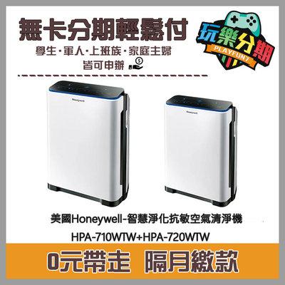 【無卡分期】美國Honeywell-智慧淨化抗敏空氣清淨機HPA-710WTW+HPA-720WTW 台北市