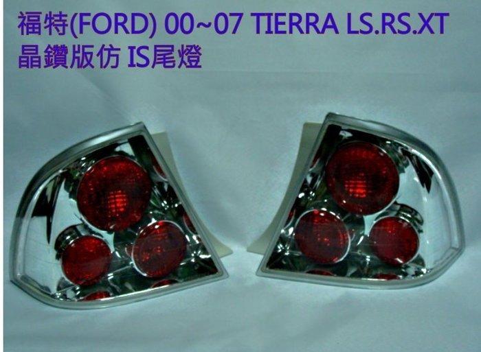 花蓮【阿勇的店】福特(FORD) 00~07 TIERRA LS.RS.XT 晶鑽版仿 IS尾燈 TIERRA 尾燈