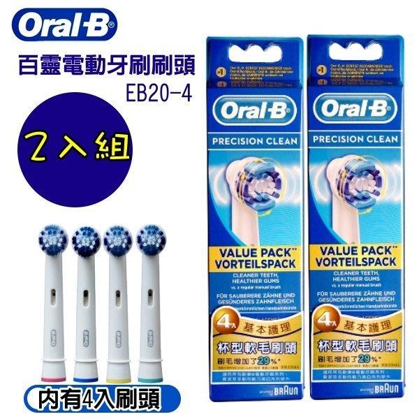 【大頭峰電器】BRAUN OralB 德國百靈歐樂B電動牙刷刷頭EB20-4x2組 (2卡8入)