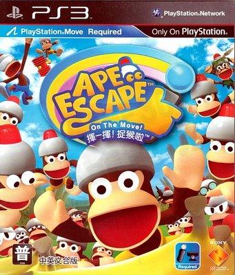【二手遊戲】PS3 揮一揮!捉猴啦 Ape Escape On The Move 中文 英文版【台中恐龍電玩】