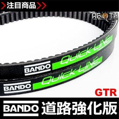 GTR車系 日本 BANDO 阪東皮帶 道路強化版 QUICK LINE 綠標 CVT GTR /GTR AERO