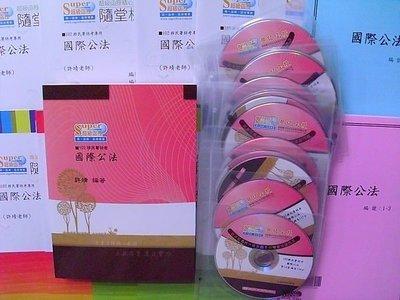 2013/102志光最新~【許靖 國際公法 DVD函授(14堂)】~34等特考.移民署特考~