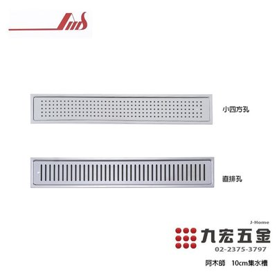 (含稅價)  九宏五金 阿木師不鏽鋼 10cm 寛集水槽 ( 小直排孔 10 X 90 )