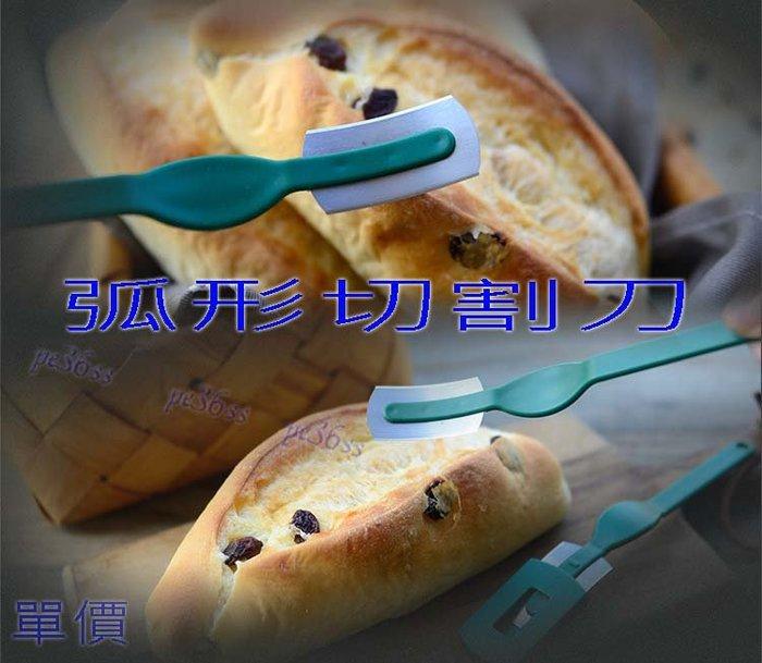 『尚宏』弧形切割刀 ( 可當 歐包刀 蛋糕刀 麵包刀 吐司切片刀 麵包切刀 法國麵包 法國棍切刀 歐式麵包 切片器刀 )