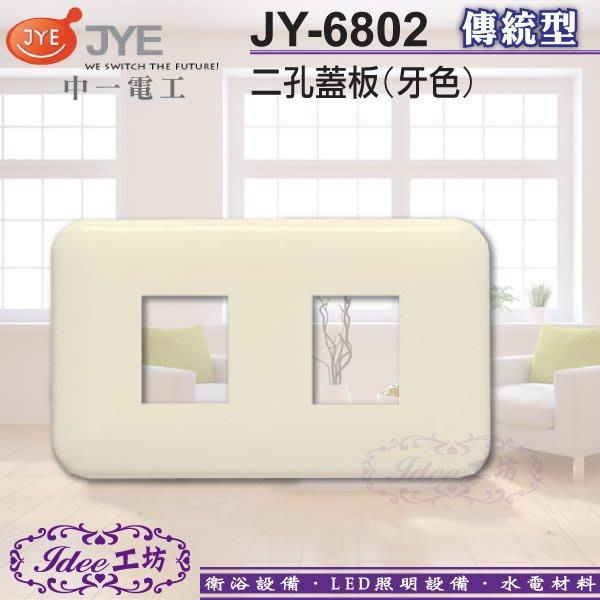 中一電工 《 JY-6802 》 牙色 二孔蓋板 傳統卡式面板 另有 開關插座 面板 單品組合 -【Idee 工坊】