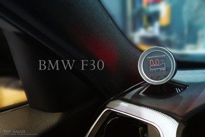 【精宇科技Top Gauge BMW F30 320 328 335 M3 SNOW AEM 水噴射 VC50 專用錶座