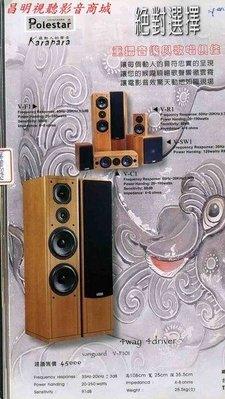 【昌明視聽】加拿大波耳星 POLESTAR  VF1 原木系列  全套前 中 後 全套5隻喇叭 來電(店)優惠價