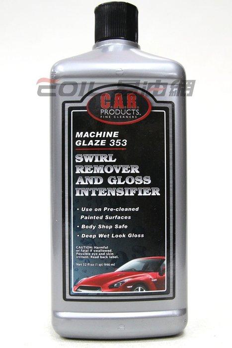 【易油網】CAR卡爾亮 螺旋紋去除車漆增亮劑 MACHINE GLAZE #35332 Rainx aquapel