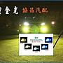 協昌汽配 光陽 三陽 宏佳騰 LED 重機 H8 LED大燈 40W 2600LM 原廠 專用 黃金光 白光