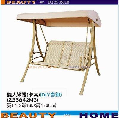 【Beauty My Home】19-CB-936-06雙人鞦韆.DIY商品【高雄】