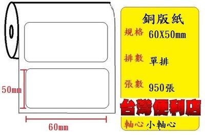銅板貼紙(60X50mm) (950張/捲) 適用:TSC TTP-244/TTP-345/TTP-247/T4e(小軸心)