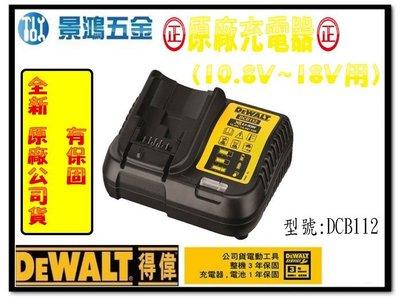宜昌(景鴻) 公司貨美國 得偉 10.8V-18V 快速充電式充電器 DCB112 鋰電池充電器 DCF815用 含稅價
