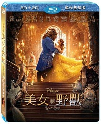 合友唱片 面交 自取 美女與野獸 (2017) 3D+2D 藍光限定版 Beauty And The Beast