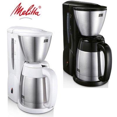 不銹鋼版本日本品牌 Melitta aroma therm 美式咖啡機MKM531--業界唯一可沖煮精品咖啡的美式咖啡機 台北市
