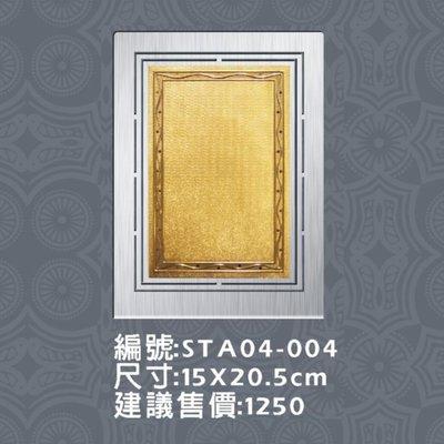 金屬框獎狀 STA04-004