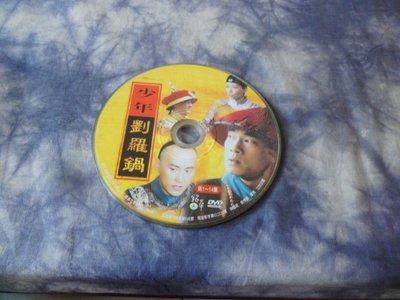 紫色小館-55-10-------少年劉羅鍋