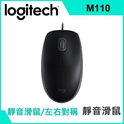 【新魅力3C】全新 羅技 M110 有線靜音滑鼠