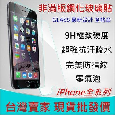 現貨【9H半版鋼化玻璃保護貼】iPhoneXs MAX XR i8 i7 i6 半版 鋼化玻璃貼 玻璃貼 鋼化膜 保護貼