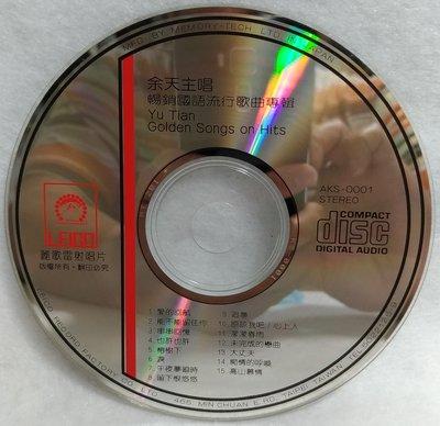 【原版專輯】余天主唱 暢銷國語流行歌曲專輯 - 麗歌唱片 日本版 無IFPI