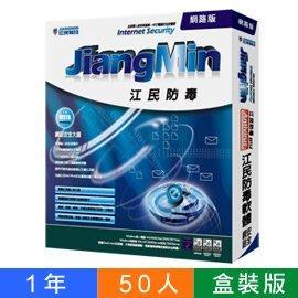 JiangMin江民防毒軟體KV網路版(企業版)一年50組用戶授權含伺服器-加送聲寶濾水壺2組+姆指型數位相機
