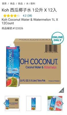 『COSTCO官網線上代購』Koh 西瓜椰子水 1公升 X 12入⭐宅配免運