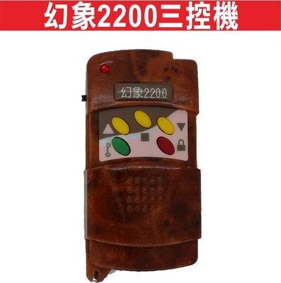 遙控器達人幻象2200三控機 可控制三個門 滾碼遙控器 發射器 快速捲門 電動門搖控器 維修 鐵捲門拷貝遙控器