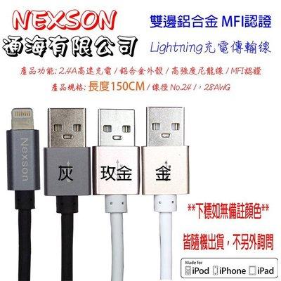 NEXSON 通海 APPLE Lightning 8PIN  原廠 MFI認證 編織線 蘋果 150cm 10入