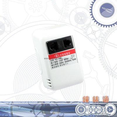【鐘錶通】17C.2401 電源昇壓變壓器 / 110V-220V / 台灣製 ├鐘錶工具/手錶工具/修錶工具┤