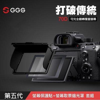 【 】GGS 金鋼 第五代 玻璃螢幕保護貼 磁吸 遮光罩 套組 Canon 70D 硬式保護貼 防刮 防爆