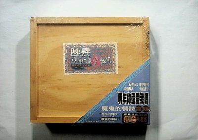 【198樂坊】明年你還愛我嗎 魔鬼情詩12-限量木盒版(木盒約有3CM受損如照片.......全新)NEW