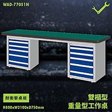 堅固耐用!天鋼 WAD-77051N【耐衝擊桌板】雙櫃型 重量型工作桌 工作台 工作檯 維修 汽車 電子 電器 辦公家具