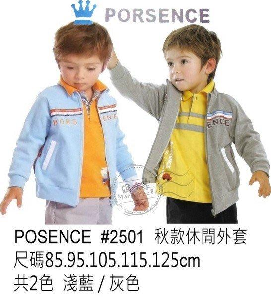 媽咪家【2501】 波紳士 2501 PORSENCE 台灣製 中厚綿 長袖 運動 休閒 外套 外搭~現貨85/灰